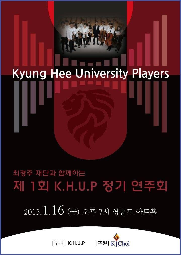 최경주재단과 함께하는 제 1회 K.H.U.P 정기 연주회