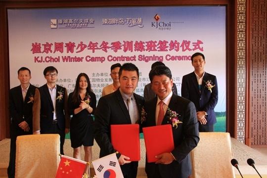 최경주재단 중국 동계훈련지 협약 조인식