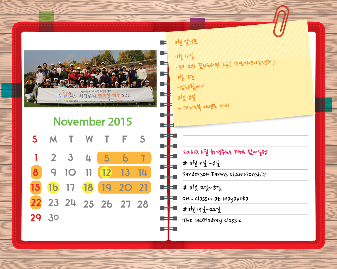 최경주재단 11월 행사일정