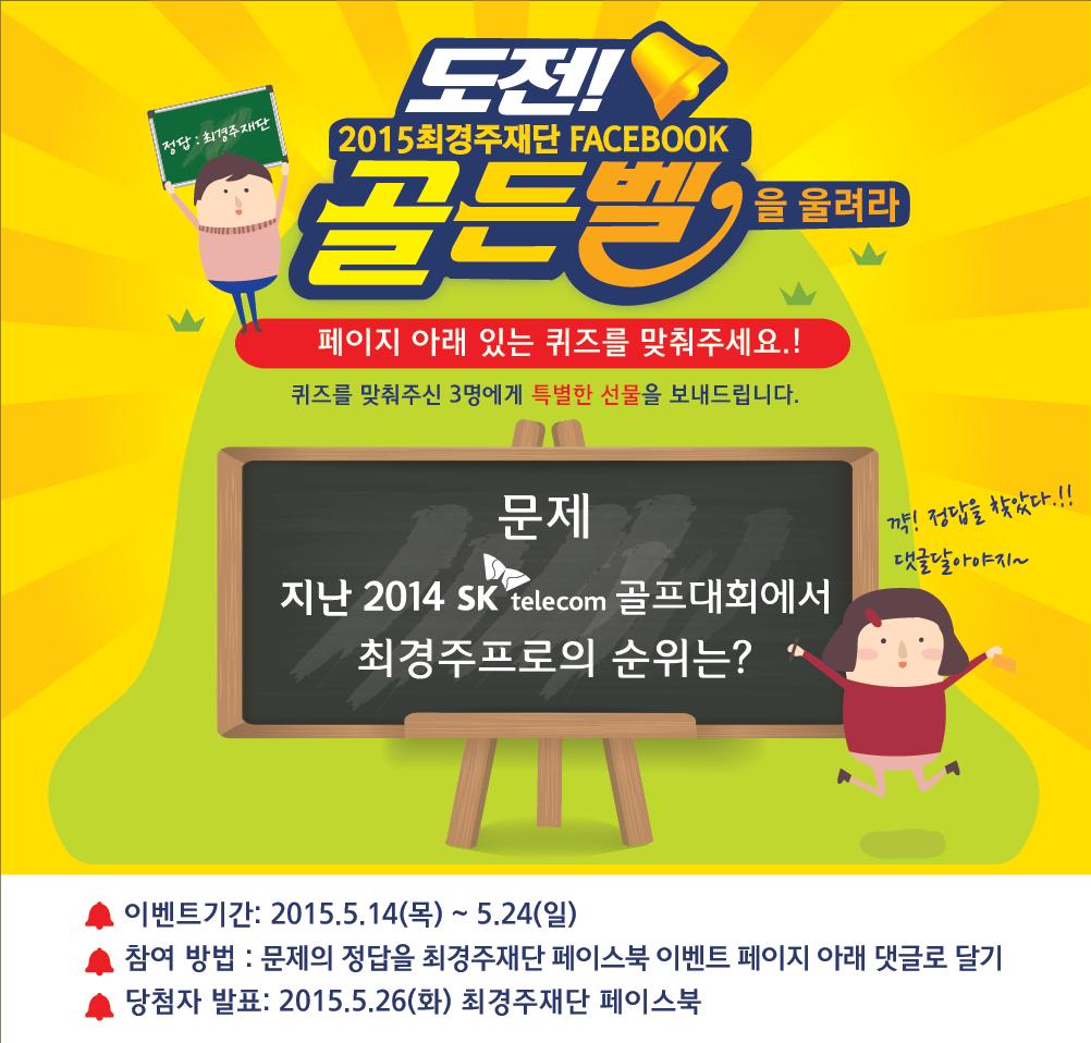 최경주재단 페이스북 정기 이벤트(5월)