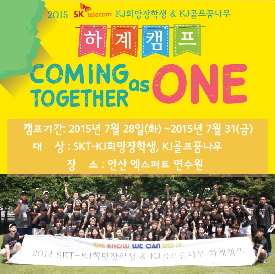 2015최경주재단 하계캠프(Coming Together As One)