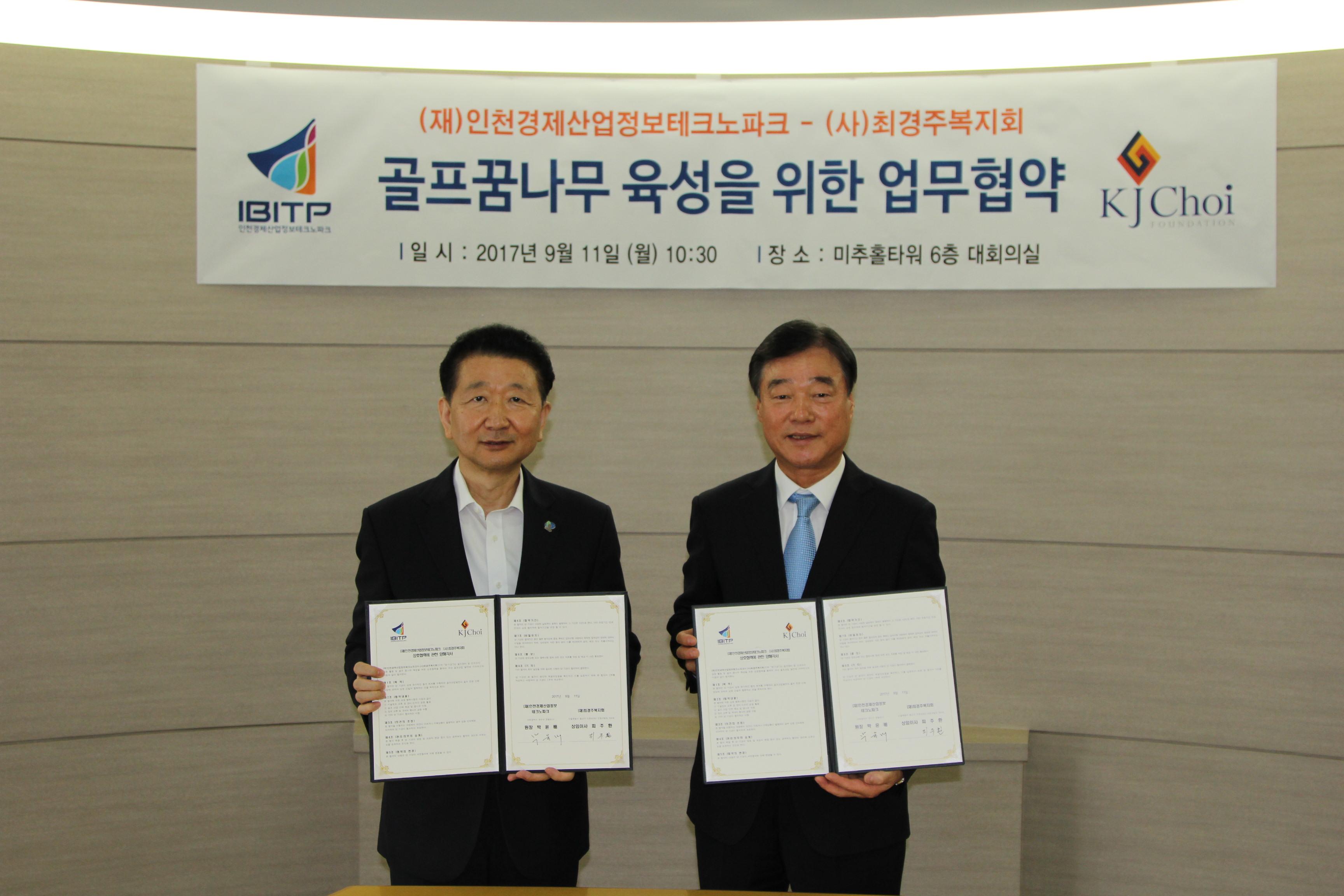 최경주재단, 인천TP와 업무협약(MOU) 체결