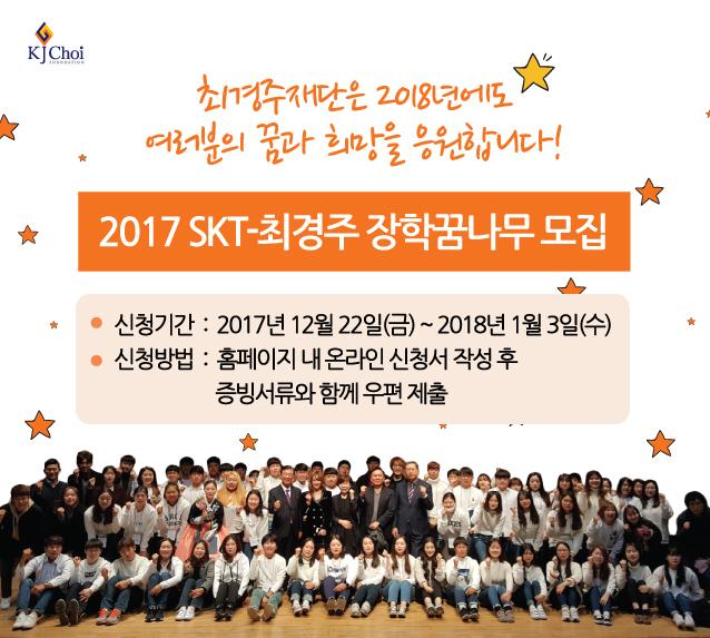 2018년 제9기 SKT-최경주 장학꿈나무 모집공고