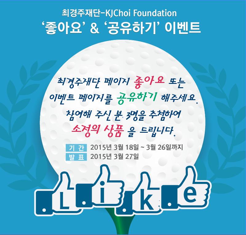 최경주재단 페이스북 정기 이벤트 (3월)