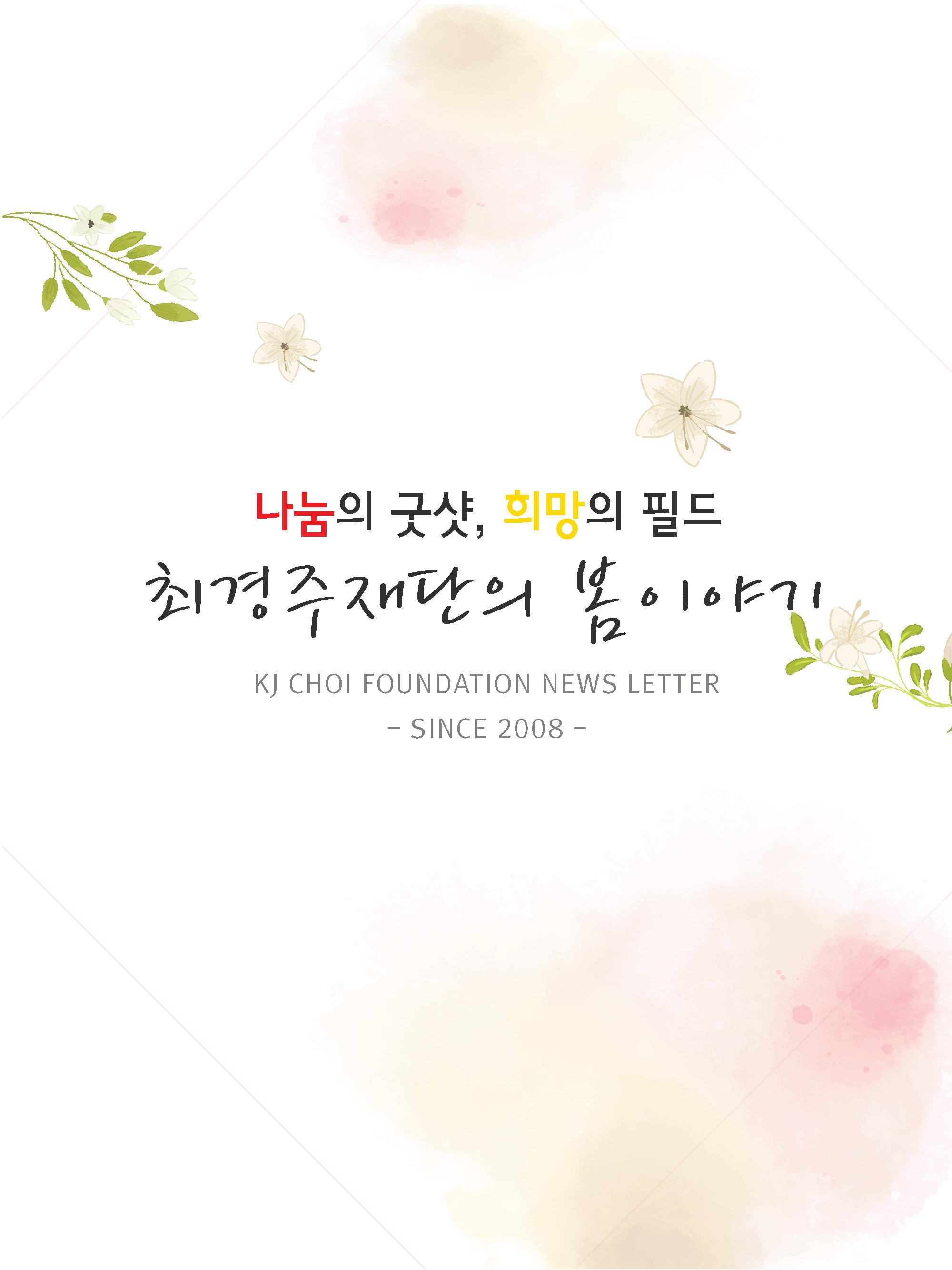 2018 최경주재단의 봄 이야기