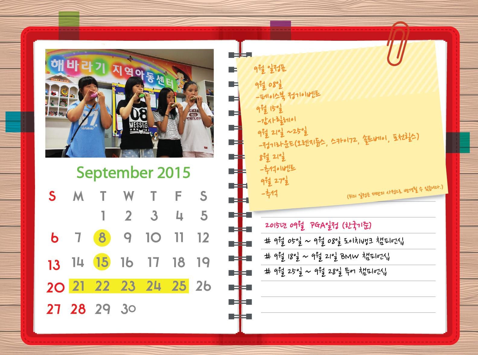 최경주재단 9월 행사일정