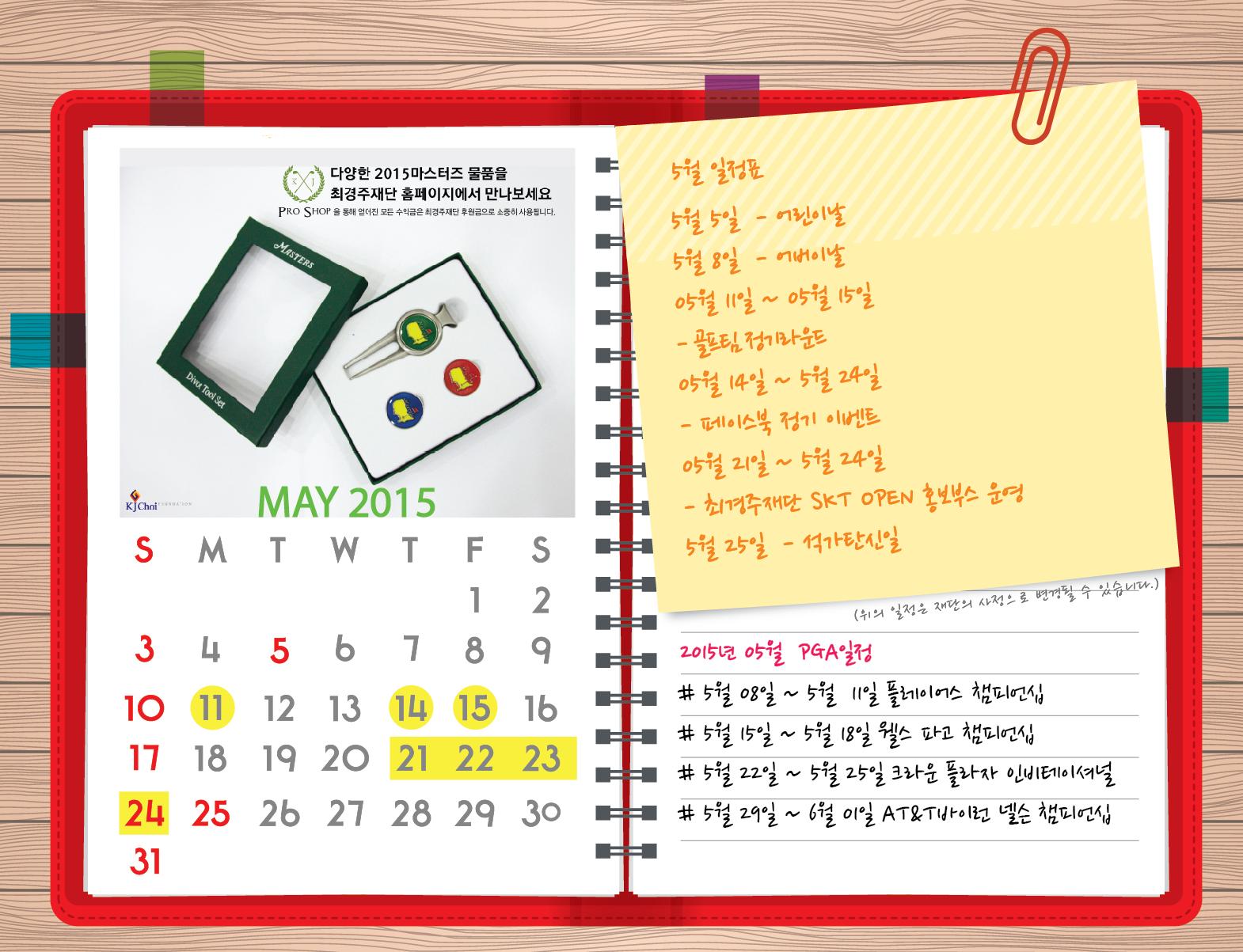 최경주재단 5월 행사일정