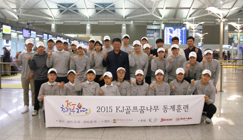 KJ골프꿈나무, 중국으로 동계훈련 출발