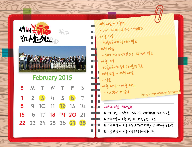 최경주재단 2월 행사일정