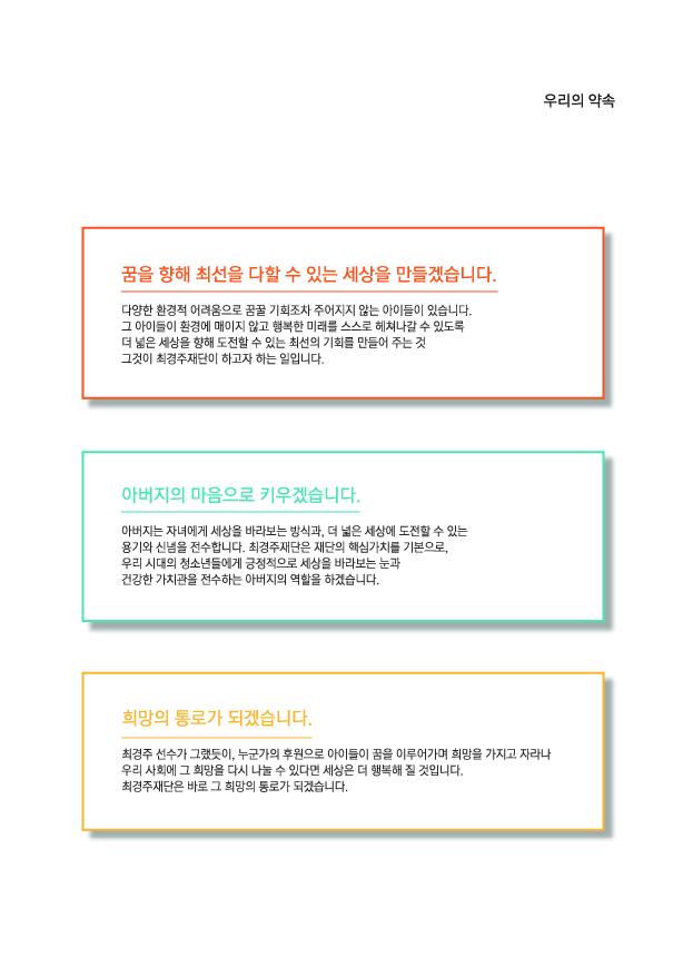 2019 최경주재단 연차보고서