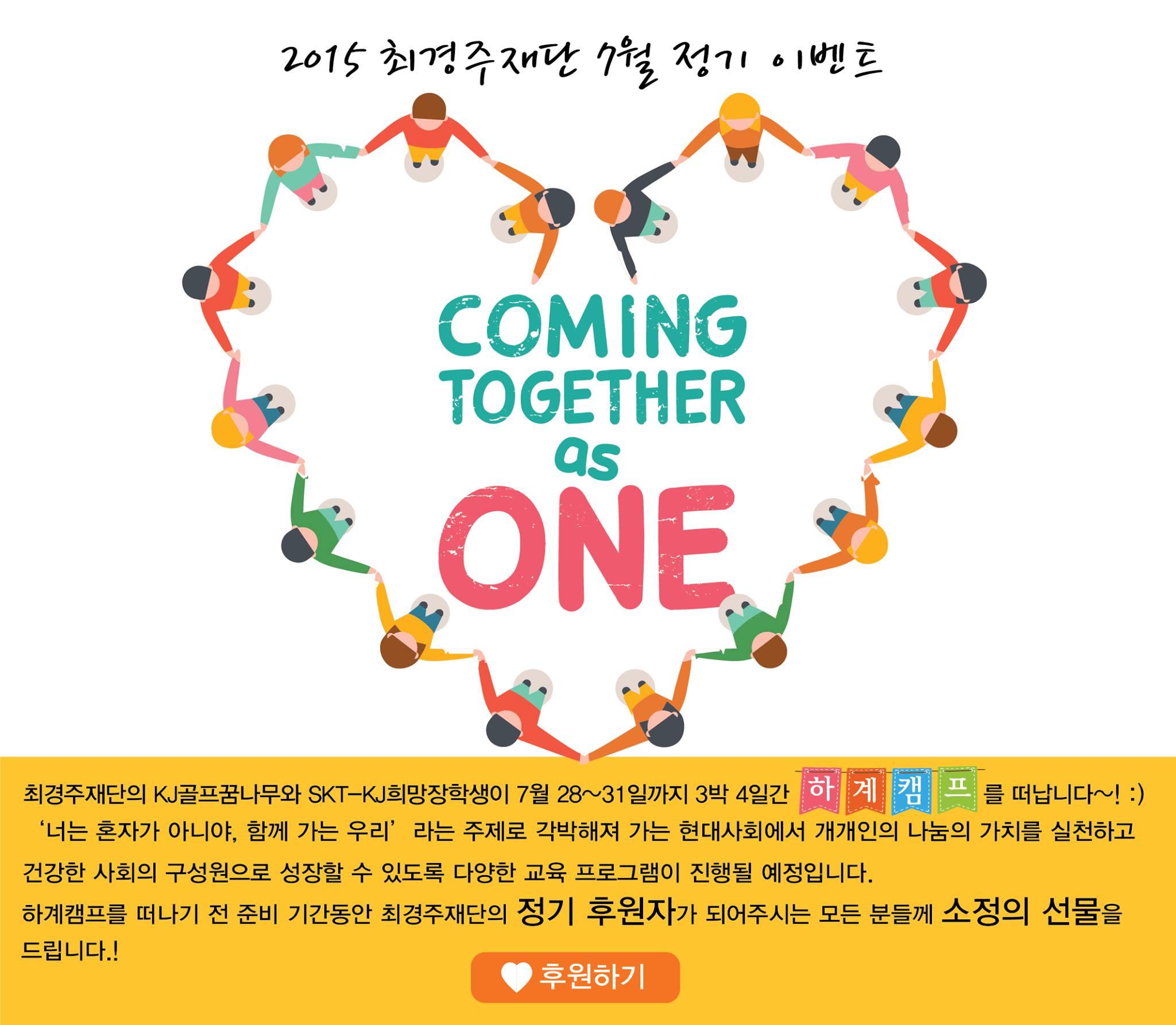 최경주재단 페이스북 정기 이벤트 (7월)