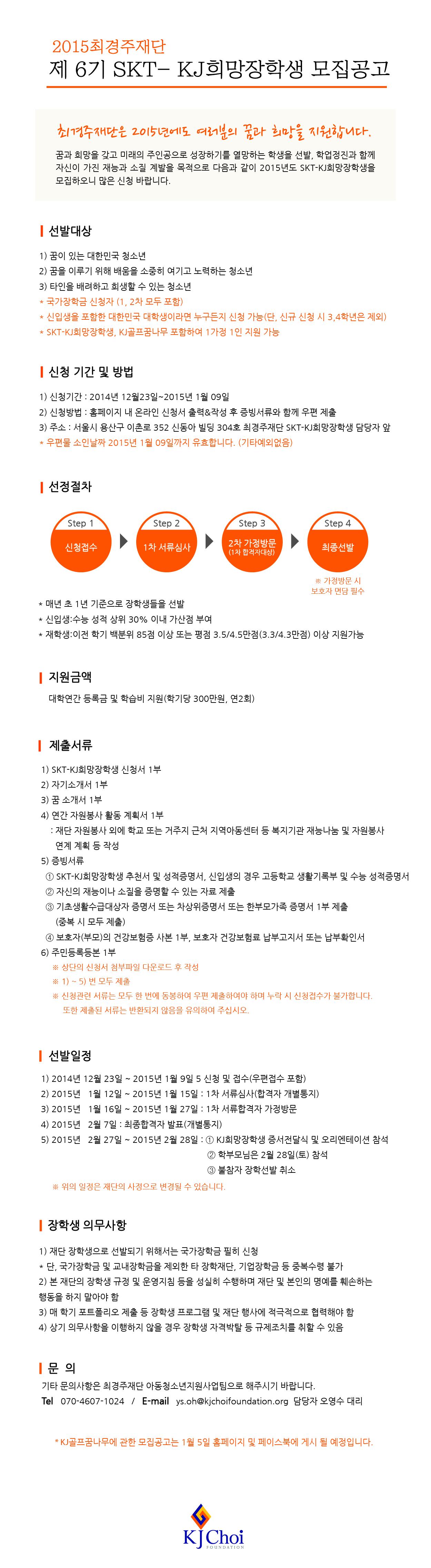 2015 최경주재단 제 6기 SKT- KJ희망장학생 모집공고