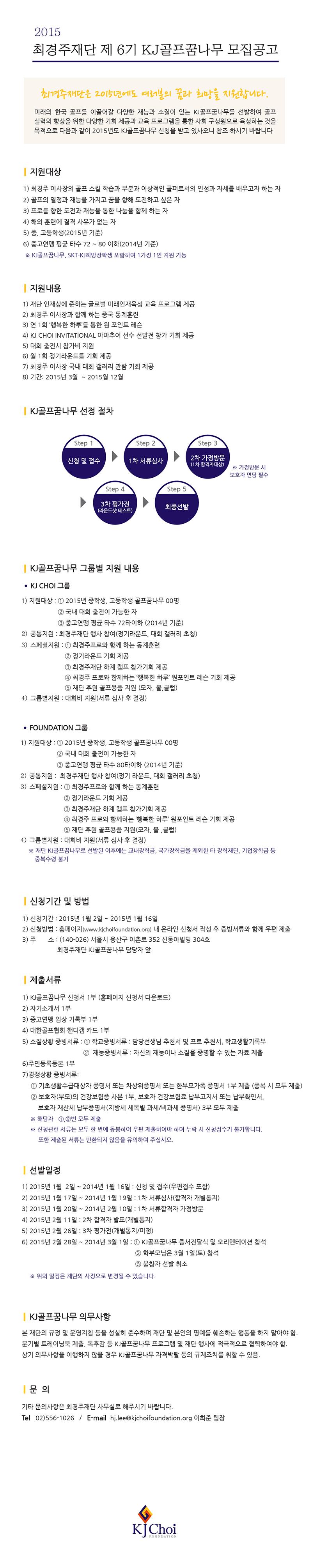 2015 최경주재단 제 6기 KJ골프꿈나무 모집공고