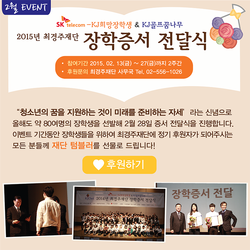 최경주재단 페이스북 정기 이벤트(2월)