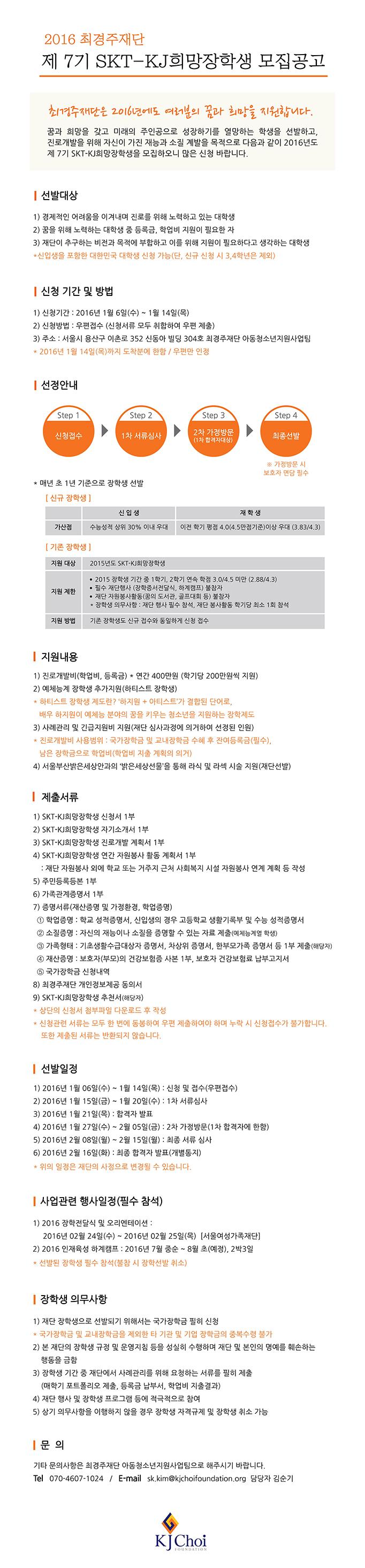 최경주재단 제 7기 SKT-KJ희망장학생 모집 공고