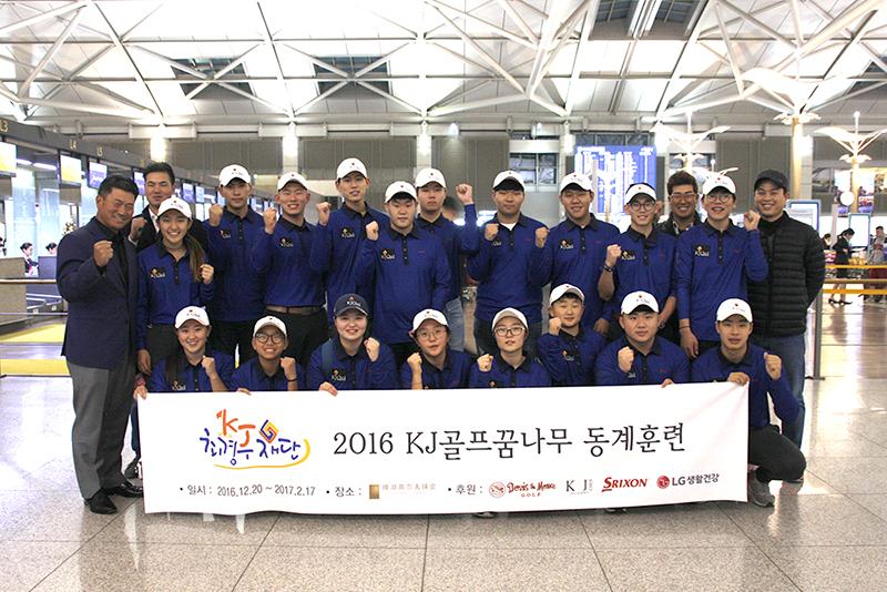최경주재단 KJ골프꿈나무, 중국으로 동계훈련 출발