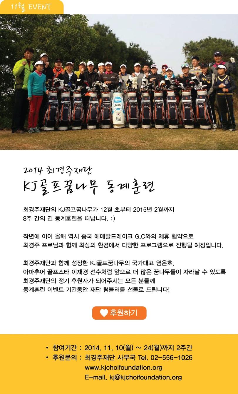 최경주재단의 페이스북 정기 이벤트 (11월)