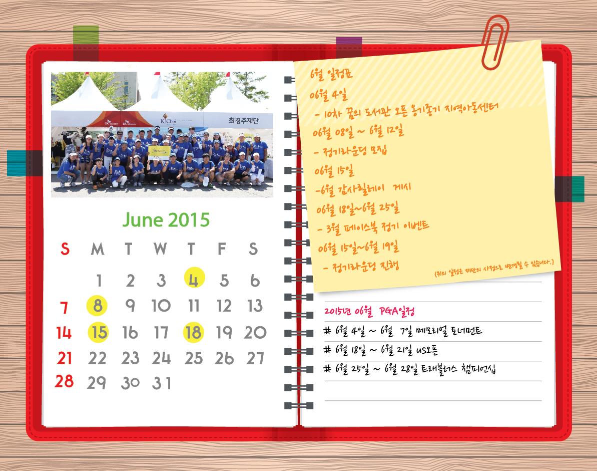 최경주재단 6월 행사일정