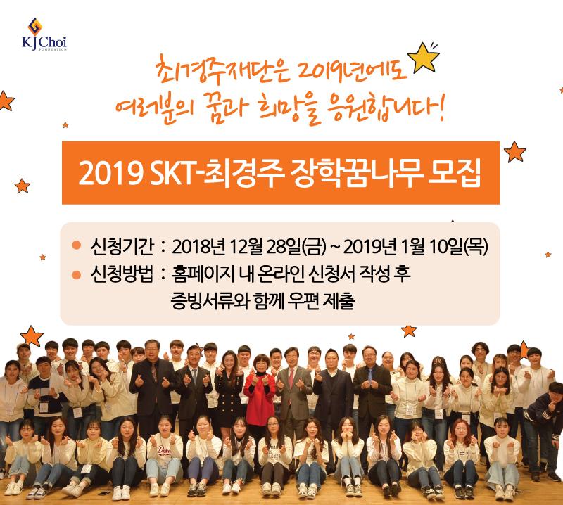2019년 제 10기 SKT-최경주 장학꿈나무 모집공고