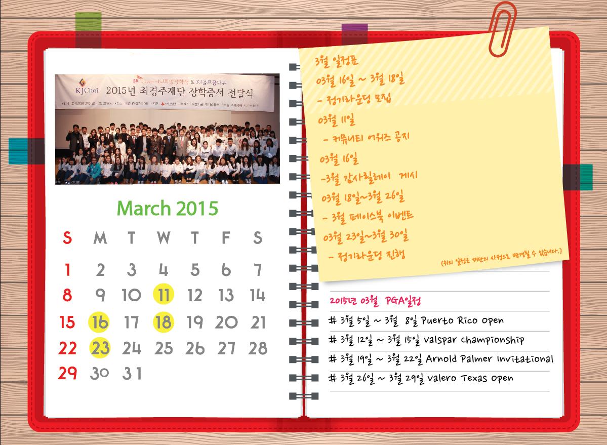 최경주재단 3월 행사일정