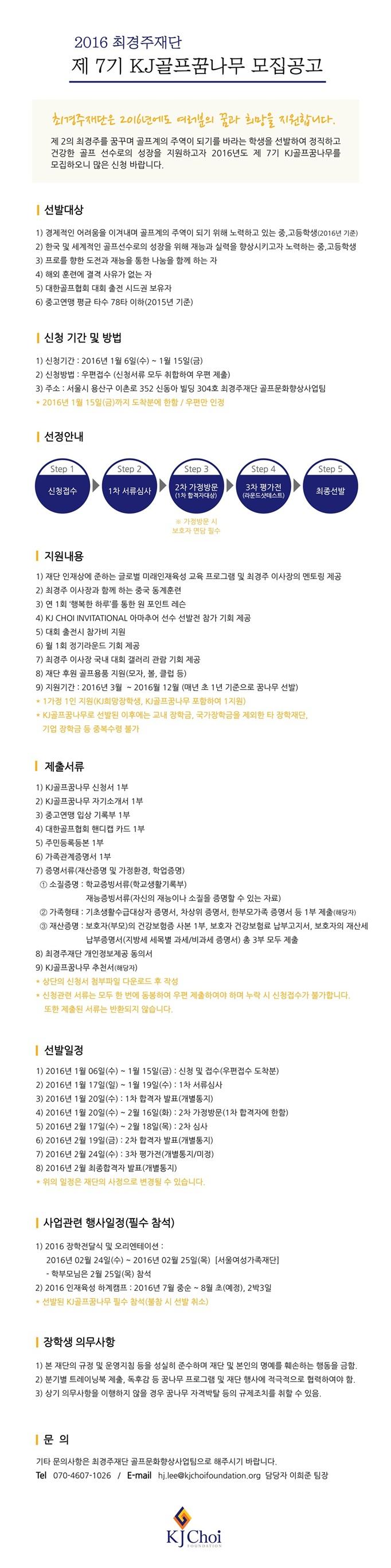 최경주재단 제 7기 KJ골프꿈나무 모집 공고