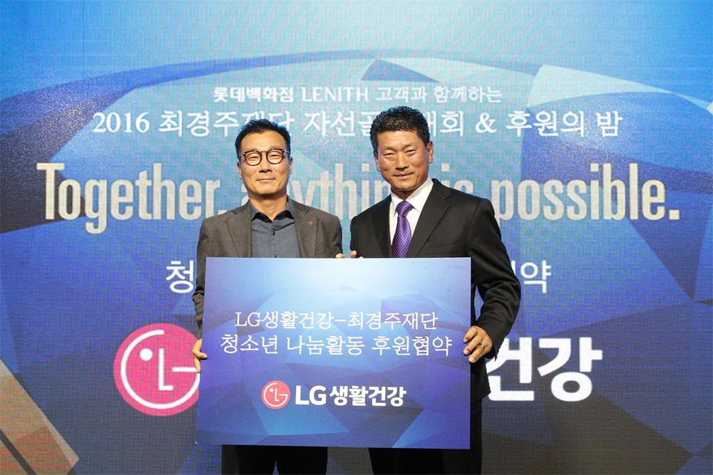 LG생활건강-최경주재단, 청소년 나눔활동 후원협약 체결