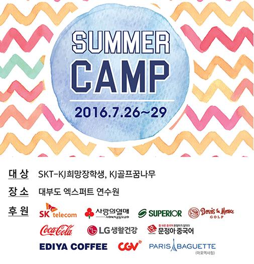 2016 하계캠프 안내