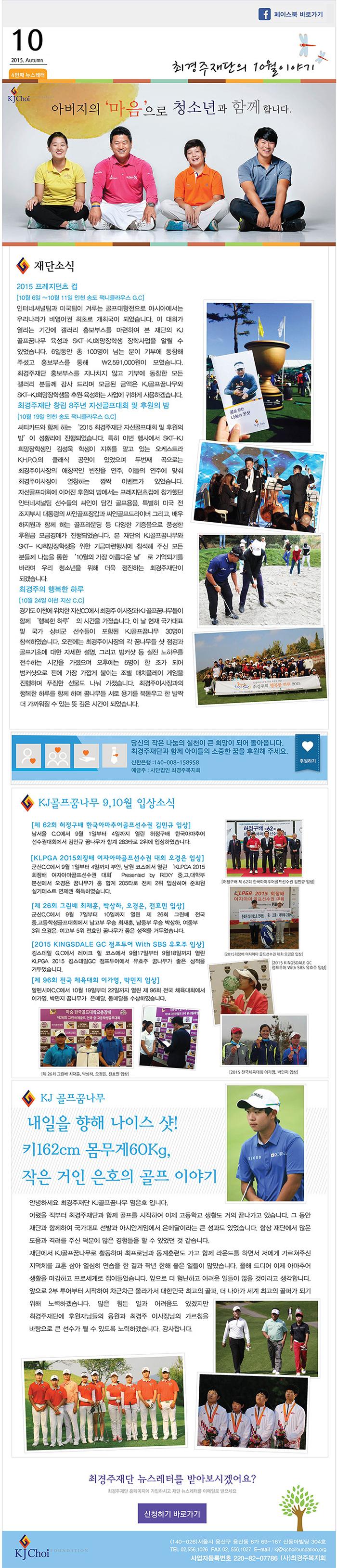 2015 10월 뉴스레터