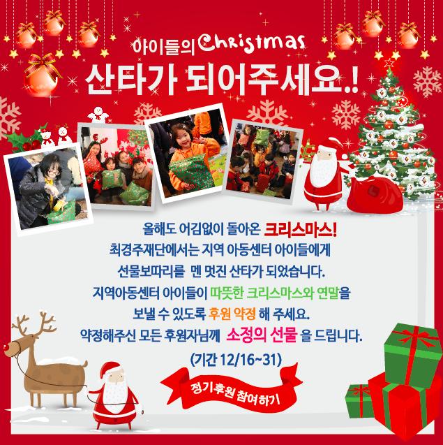 최경주재단의 페이스북 정기 이벤트(12월)