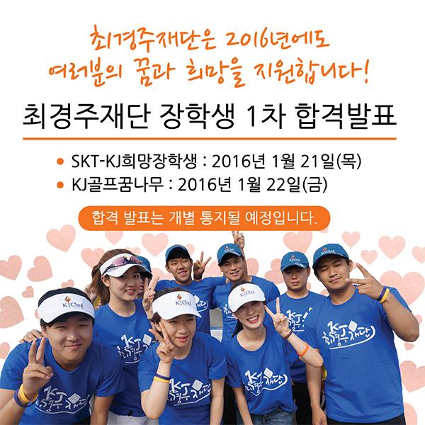 제 7기 SKT-KJ희망장학생 1차 서류심사 발표 안내