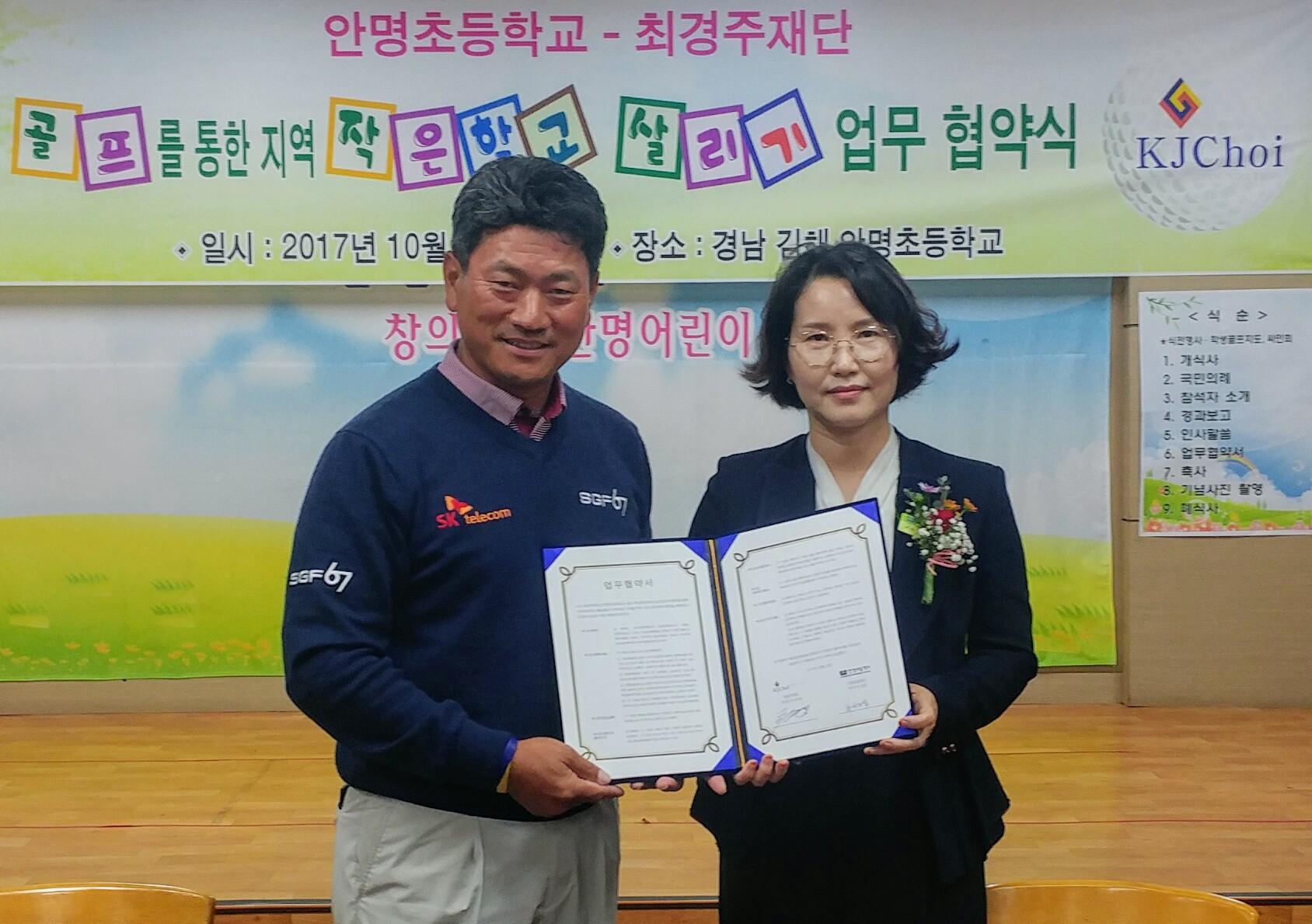 최경주재단, 김해 안명초등학교와 업무협약(MOU) 체결
